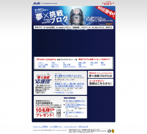夢×挑戦ブログ|アサヒスーパードライ|アサヒビール